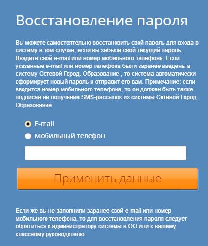 Способы восстановления пароля