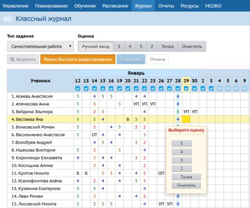Интерфейс журнала в электронном виде